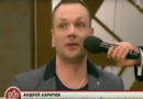 """Лиепайчанин Андрей Харичев стал героем """"Пусть говорят"""""""