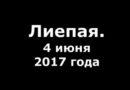 """Лиепая. 4 июня 2017 года. Предвыборный штаб партии """"Согласие"""""""