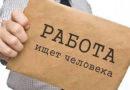 В Латвии растет спрос на рабочую силу