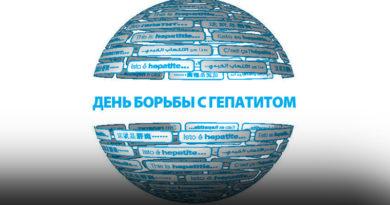 Приглашают пройти бесплатный тест на вирусы гепатита