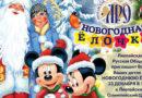«Новогодние приключения Микки Маусов»
