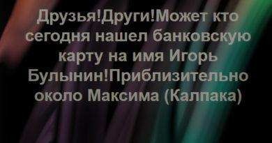 Утеряна банковская карта на имя Игоря Булынина