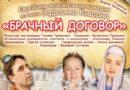 В Лиепае покажут музыкальную комедию «Брачный договор»