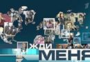 Передача «Жди меня» разыскивает людей в Латвии