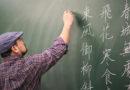 Лиепайский университет приглашает изучать китайский язык