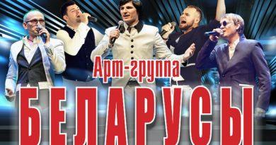 В Лиепае пройдет концерт белорусской арт-группы «Беларусы»