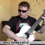 Лиепая: Слепой юноша научился играть на гитаре (видео)