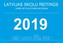 Опубликован рейтинг латвийских школ «Большая сова»