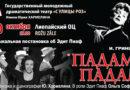 """Музыкальный спектакль об Эдит Пиаф """"Падам…Падам…"""" (ЛОЦ)"""