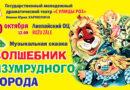 """Спектакль """"Волшебник изумрудного города"""" (ЛОЦ)"""