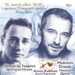 Максим Дрозд и Дмитрий Исаев в трагикомедии «В поисках Счастья»