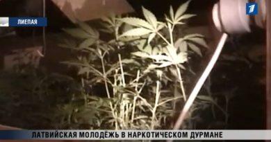 """Видео: """"Латвийская молодежь в наркотическом дурмане"""""""