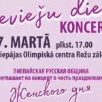 Концерт в честь Женского дня