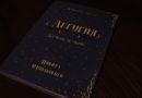 """""""В один прекрасный день проснулся с мыслью, что хочу написать книгу"""""""