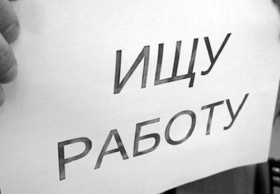 Латвия: будут созданы временные рабочие места с зарплатой 200 евро в месяц
