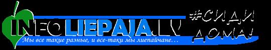 infoliepaja.lv