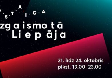С 21 по 24 октября в Лиепае можно будет посмотреть световое шоу