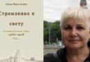Автор ищет поддержку на издание книги об истории лиепайских школ