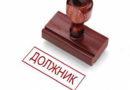 260 тысяч латвийцев числятся в статусе активных должников