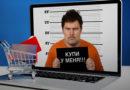 Задержаны мошенники, которые через интернет-магазины обманывали клиентов