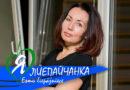 Инна Антонова: Фитнес не только для тела, но и для души