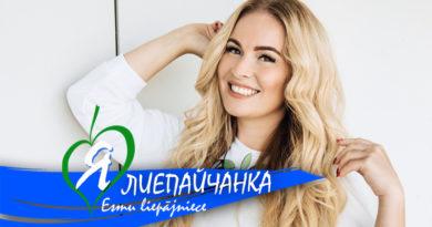 Известная модель «плюс-сайз» Татьяна Мацкевич – родом из Лиепаи