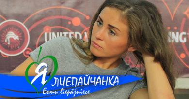 История о том, как спортсменка из Даугавпилса в Лиепаю переселялась, и что из этого вышло…