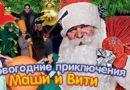 Новогодние приключения Маши и Вити в Лиепае!