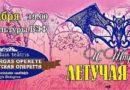 Оперетта «Летучая мышь» 25 декабря в Лиепае!