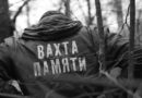 В Курземе прошла международная «Вахта памяти» (видео, фото)