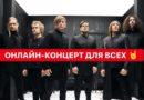 """Группа """"Би-2"""" даст бесплатный онлайн-концерт20 марта"""