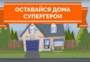 """Создан мультфильм для детей """"Оставайся дома, супергерой!"""""""