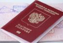 О возобновлении приема документов на оформление 5-летних паспортов в Генеральном консульстве России в Лиепае