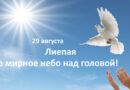 «За мирное небо над головой!»: в Лиепае пройдут народные гуляния