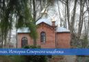 Лиепая. История Северного кладбища (видео)