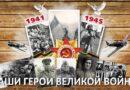 Лиепая: Нацблок просит СГБ проверить конкурс сочинений, посвященный героям Великой Отечественной войны