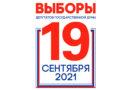 Информация для граждан России о выборах в Госдуму РФ 19 сентября 2021 года